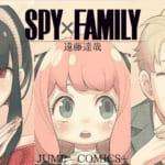 【悲報】スパイファミリー、つまらなくなる
