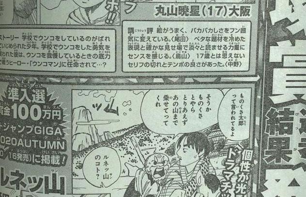 【悲報】少年ジャンプ、17歳の少年に100万円あげてしまう