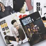 【悲報】メディア「マンガは日本式が衰退して韓国式が世界中の支持を集めている」