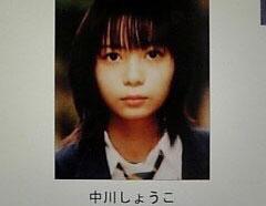 【画像】タレントの中川翔子さんの卒アルが完全にお前ら好み