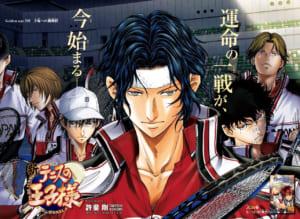 【朗報】新テニスの王子様の幸村vs手塚、ついに決着へ