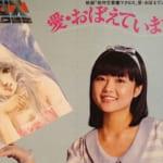 飯島真理 「マクロスのせいで声優のイメージがついた。38年間も苦しみ続けてる」