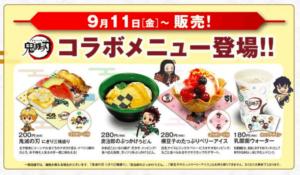 【朗報】くら寿司の鬼滅コラボメニュー、割とガチでうまそう