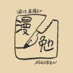 漫画家・浦沢直樹の番組が再スタート ちばてつやなど大物漫画家が続々登場予定