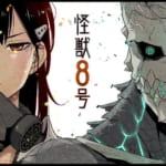 【悲報】話題の『怪獣8』、もうつまらない