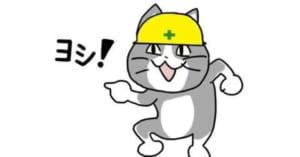 【悲報】現場猫さん、盛大にやらかしてしまう