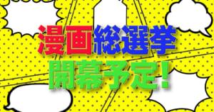 日本人が一番好きな漫画を決める「#漫画総選挙」開催 鬼滅の刃が大本命!