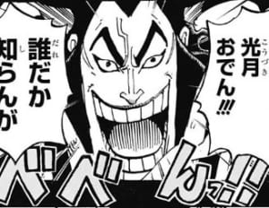 尾田(おでん)栄一郎(エース)という伏線wwww
