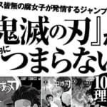 【悲報】「鬼滅の刃は絶望的につまらない」 一流雑誌が批判記事掲載