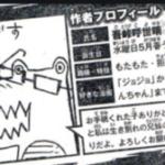 【悲報】鬼滅の刃、作者(?)のサイン色紙がヤフオクに出品されてしまう・・・