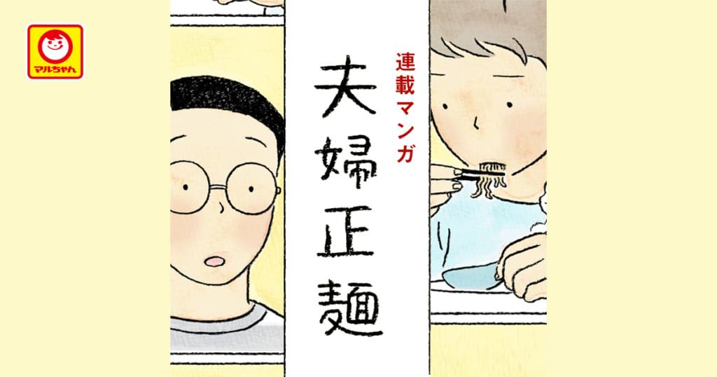 「マルちゃん正麺」の公式漫画、「母親が食器を洗うシーン」が炎上