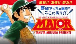 好きな野球漫画ランキング公開 「MAJOR」「ダイヤのA」を抑えて1位は