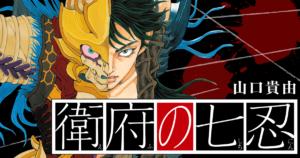 【悲報】大人気漫画「衛府の七忍」、いきなり終わる