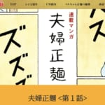 【朗報】マルちゃん正麺、炎上した漫画の継続を発表