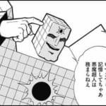 サンシャイン「ワシが悪魔超人No.2だー!」←無理があるよな