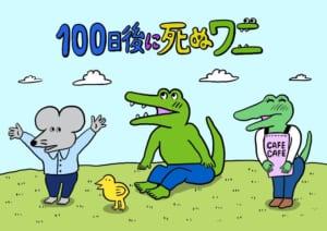 漫画家「100日後に死ぬ主人公という設定の4コマ漫画を毎日投稿します」
