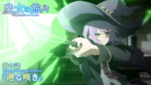 【朗報】魔女の旅々さんついに覚醒か? 9話の予告が期待できそう