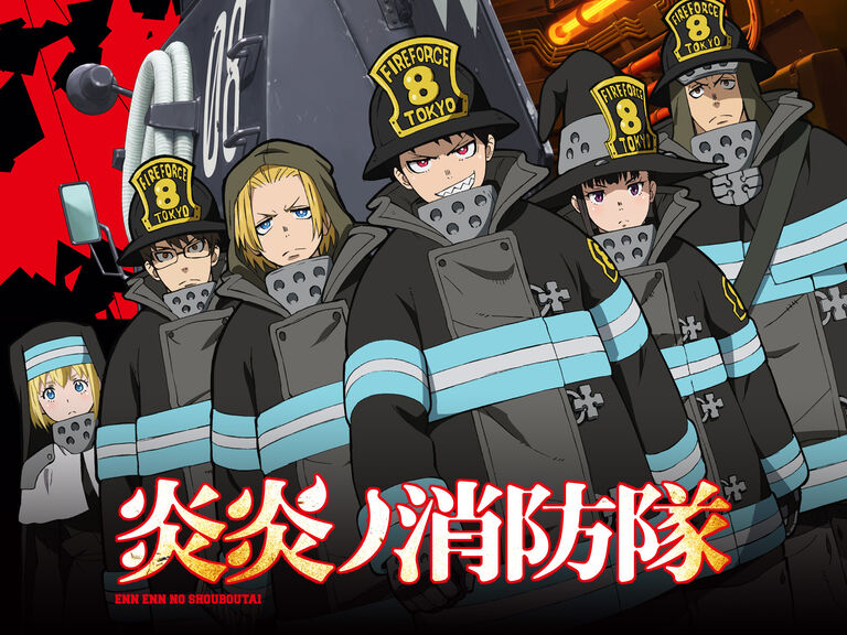 【悲報】炎炎ノ消防隊、話題にならない