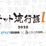 『2020年ネット流行語100』、Vtuber多すぎwwwwwww