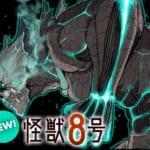 【画像】ジャンプ+「怪獣8号」 鬼滅並みの待遇を受ける