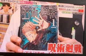 【悲報】少年ジャンプ「呪術廻戦」タレントが続々アピール開始
