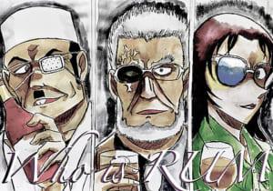 名探偵コナン、黒の組織No.2『ラム』の正体が判明する