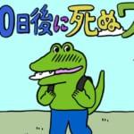 【悲報】きくちゆうきさんのフォロワー数