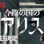 Netflixドラマ「今際の国のアリス」が世界ランキング入り!日本ドラマの時代始まる