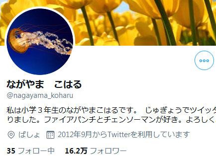 【悲報】チェンソーマン公式、一番最初に女子小学生をフォローしてしまう・・・