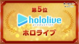 【悲報】ニコニコ流行語大賞、5位ホロライブでコメント大荒れ