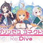 【画像付き】プリンセスコネクトRe:Diveの人気キャラ TOP5発表!