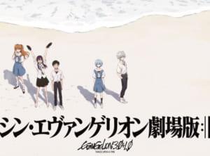 【動画】『シン・エヴァンゲリオン劇場版』本予告映像解禁 宇多田ヒカルの主題歌も初公開