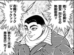 【悲報】バキ道さん、しょーもない形で決着する