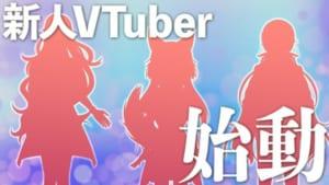 覇権Vtuber事務所「.LIVE」の新人3人、デビュー