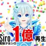 Vtuber四天王の電脳少女シロさん、新年あけおめ動画の再生数が少ない・・・
