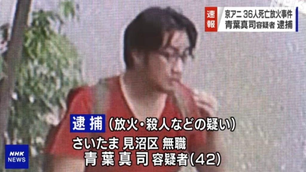 京アニ放火事件、犯人が「パクられた」と主張するシーンが判明
