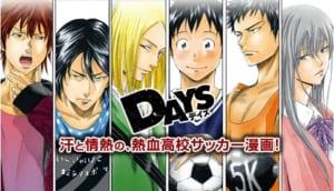 【悲報】マガジンの人気サッカー漫画『DAYS』、決勝前日なのに次で最終回wwww