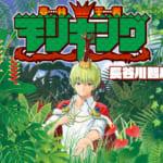 【悲報】ジャンプ新連載「森林王者モリキング」、打ち切りwwww