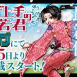 【朗報】暗殺教室の松井優征先生、ジャンプ新連載で好みを隠しきれない