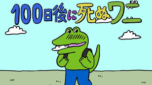 【悲報】100ワニさん、1回23円の激安クレーンゲーム行きになる・・・