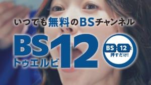 BS12「助けて!!アニメ映画たくさん放送してるのに誰も見てくれないの!!」