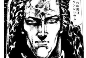 【悲報】北斗の拳のケンシロウの実兄の名前、誰も知らない