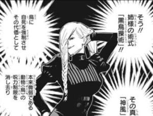【悲報】『呪術廻戦』、技名に「神風」を使ってしまい海外で大炎上