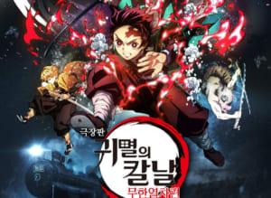 【朗報】劇場版『鬼滅の刃』が韓国で公開 圧倒的1位に
