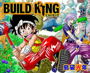 【悲報】ジャンプ新連載の島袋光年の「BUILD KING」、もう逝く