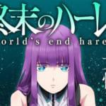 【悲報】終末のハーレム、もうめちゃくちゃ